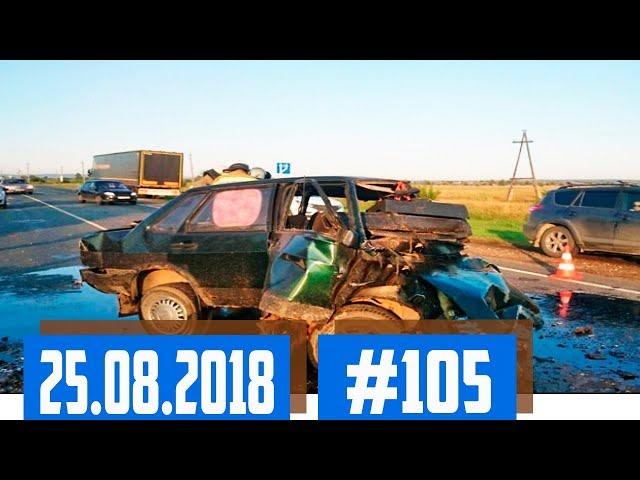 Новые записи АВАРИЙ и ДТП с видеорегистратора #105 Август 25.08.2018