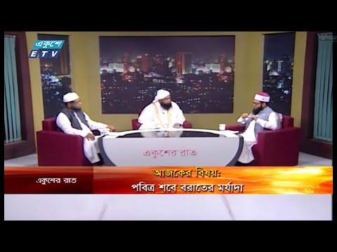 Ekusher Rat || বিষয়: পবিত্র শবে বরাতের মর্যাদা || একুশের রাত || 09 April 2020 || ETV Talk Show