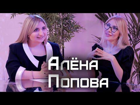 Алена Попова. Закон о насилии. Жертва - сильная