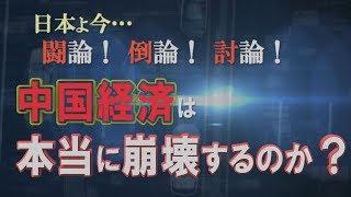 【討論】中国経済は本当に崩壊するのか?[桜H30/12/22]