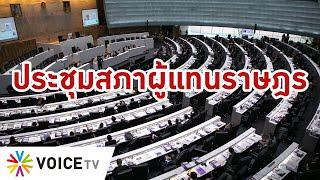 LIVE! การประชุมสภาผู้แทนราษฎรครั้งที่ 20 (22 ม.ค.63)