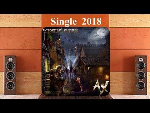 Ангел-Хранитель - Уставший путник (2018) (Мystic Heavy Punk)