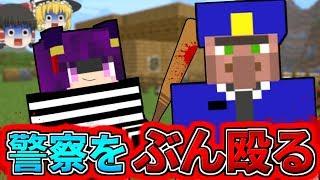 【Minecraft】警察をバットでぶん殴ったら大変なことになった!?うp主がとんでもない行動を…【ゆっくり実況】【マインクラフトmod紹介】【バカゲー】