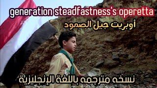 تحميل و مشاهدة أوبريت جيل الصمود - نسخه مترجمه باللغه الإنجليزيه Yemen | generation steadfastness's operetta MP3