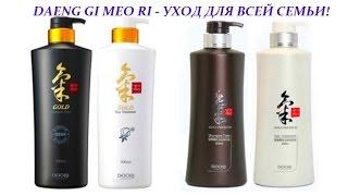 DAENG GI MEO RI. Лечебные шампуни для всей семьи. Кожа головы и волосы - здоровые и чистые!