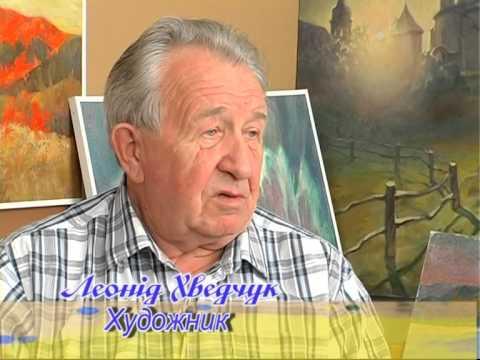 Леонід Хведчук.  Волинський художник м. Луцьк - YouTube