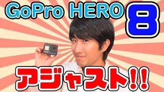 【GoPro HERO8】コントです。非ガチ勢のゴープロ8の使い方。
