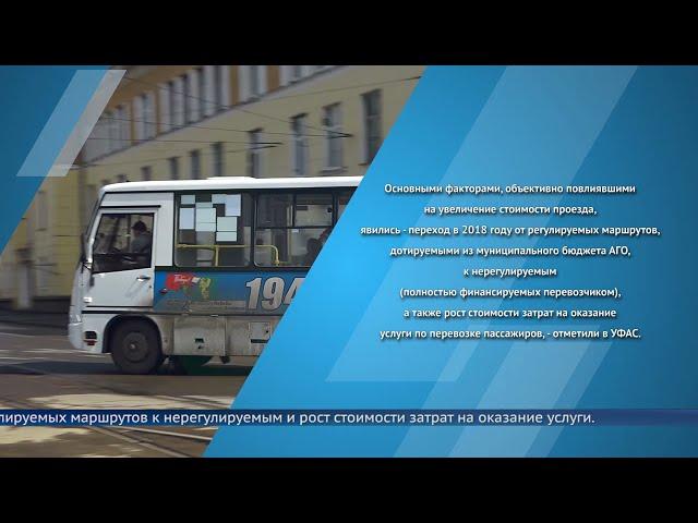 УФАС посчитала правомерной стоимость проезда в автобусе