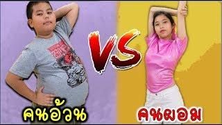 คนอ้วน vs คนผอม จะต่างกันยังไงน๊ะ | ละครสั้น Fun Family |ใยบัว