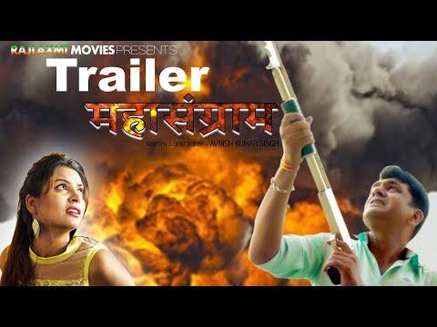 Official Trailer MAHASANGRAM   | Uttar Kumar | Divya Shah | Rajlaxmi Movies