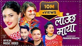 New Nepali Lok Dohori Song 2075 | लाउँछ माया Launchha Maya By Kulendra Bishwakarma & Sarita Karki