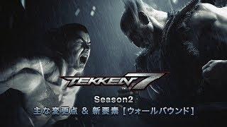 TEKKEN7 Season2 主な変更点&新要素「ウォールバウンド」PV
