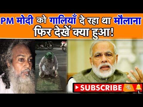 PM मोदी को गालियाँ दे रहा था मौलाना, फिर देखें क्या हुआ !   UP Tak