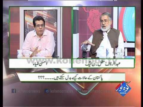 Pakistan Ki Awaaz 24 05 2017