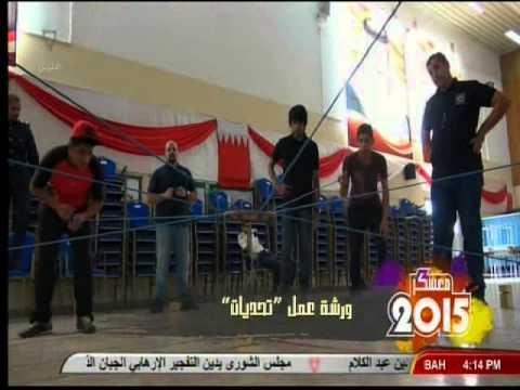 المعسكر الصيفي السابع  2015- الحلقة الثالثة