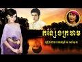 កន្សែងក្រហម/ Ros Sereysothea/ Lyrics/ HD/Khmer Oldie Songs