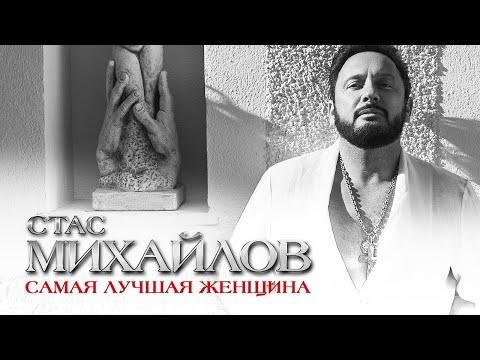 Стас Михайлов   Самая