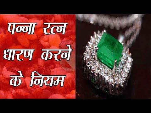 पन्ना रत्न के फायदे और उसे धारण करने के नियम - Panna ratna dharan vidhi in hindi