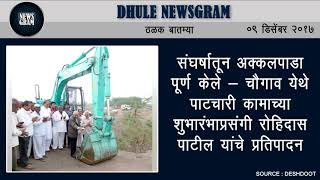 Dhule Newsgram | Dhule News | Today's News Headlines | 9 December 2017