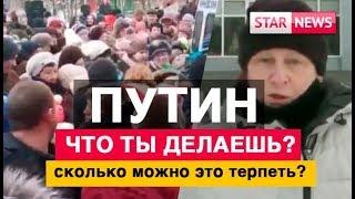 Путин что ты делаешь? ШОК! Пенсионная Реформа! Россия 2019 Новости