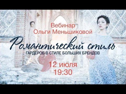 Фрагмент вебинара Романтический гардероб в стиле больших брендов Chloe