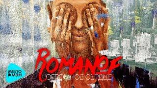 Romanof  -  Огромное сердце (Official Audio 2017)