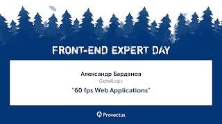 "Александр Барданов (GlobalLogic): ""60 fps Web Applications"""