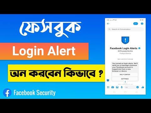 How to Enable Facebook Login Alert | Facebook Security Tips