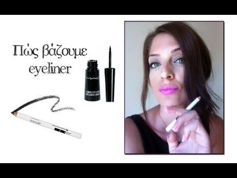 Πως βάζουμε eyeliner