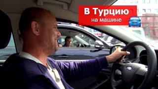 #9 В Турцию на машине своим ходом. Встретили русских на машине. Развитость Турции. Уровень жизни