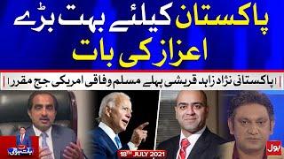 Zahid Qureshi Appointed First Muslim Federal US Judge   Ab Baat Hogi With Faysal Aziz   18 July 2021
