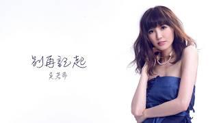 """吳若希 Jinny - 別再記起 (劇集 """"誇世代"""" 片尾曲) Official Lyric Video"""