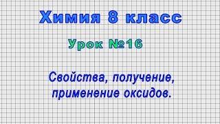 Химия 8 класс Урок 16 - Свойства, получение, применение оксидов.