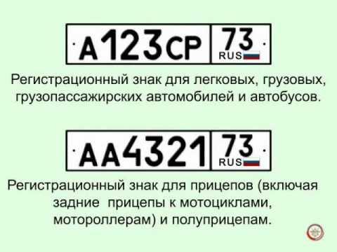 Основные положения по допуску ТС к эксплуатации.