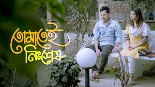 New Bangla Natok 2020   Tomatei Nishesh   তোমাতেই নিঃশেষ   Irfan Sajjad   Sabnam Faria   New Drama