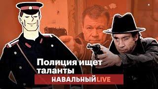 🌵 Полиция ищет таланты