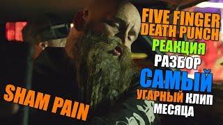 РЕАКЦИЯ И РАЗБОР FIVE FINGER DEATH PUNCH - SHAM PAIN   САМЫЙ УГАРНЫЙ КЛИП ГОДА!