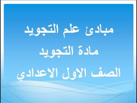 talb online طالب اون لاين مبادئ علم التجويد - مادة التجويد - الصف الأول الاعدادي الازهري ابراهيم فتحي