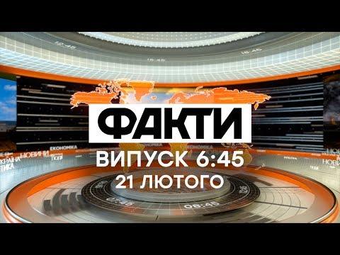Факты ICTV - Выпуск 6:45 (21.02.2020) видео