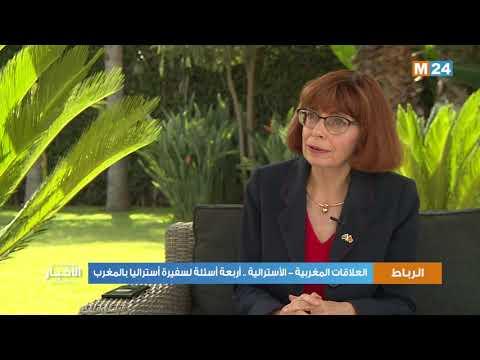 العلاقات المغربية الأسترالية .. أربعة أسئلة لسفيرة أستراليا بالمغرب