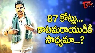 Will Katamarayudu Recover 87 Crores #FilmGossips