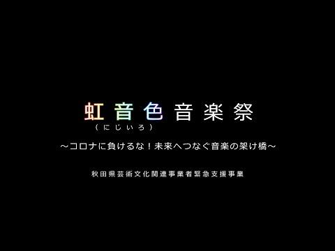 虹音色(にじいろ)音楽祭 〜コロナに負けるな!未来へつなぐ音楽の架け橋〜