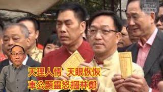 20200126 天理人情  天眼恢恢 車公顯靈怒摑林鄭