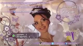 زفة شيلة العريس عبدالاله    باركوله والعبو ياهل السيف الشطير    تنفيذ بالاسماء زفات نغم 0543838004 تحميل MP3