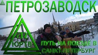 ЮРТВ 2018: Петрозаводск. И поездка на поезде №11 в Санкт-Петербург. [№270]