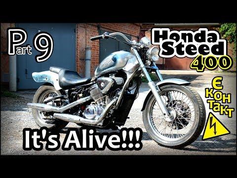 Honda Steed 400 - &quotПайка VS Скрутка-Обтиск - МУКИ ВИБОРУ&quot [part 9]