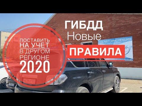 Как Поставить на учёт новый автомобиль 2020.  Не по прописке. Регистрация в другом регионе.