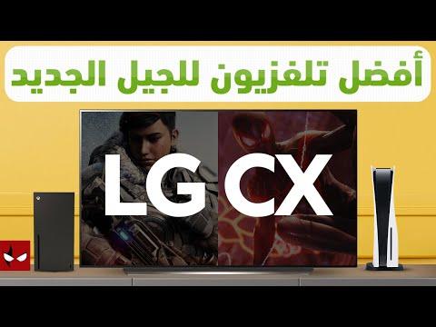 مراجعة افضل تلفزيون للجيل الجديد LG CX
