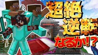 【Minecraft】初心者2人を指揮してベッドウォーズに挑んだら大逆転劇が起こった!?