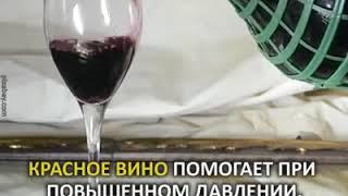 польза алкоголя,посмотри...